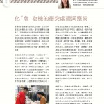 LoveLaundryMagazine_032-12