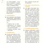 LoveLaundryMagazine_032-16