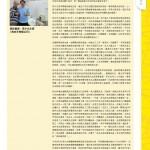 LoveLaundryMagazine_032-27