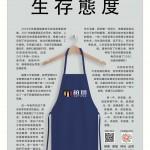 LoveLaundryMagazine_033-08