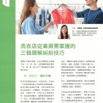LoveLaundryMagazine_033-12