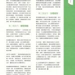 LoveLaundryMagazine_033-13