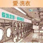 Love Laundry Magazine 034 June_01