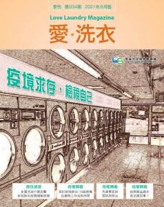 愛●洗衣 – 第三十四期