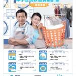 Love Laundry Magazine 034 June_04