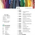 Love Laundry Magazine 034 June_05