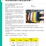 Love Laundry Magazine 034 June_18