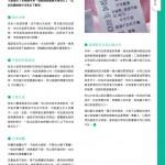 Love Laundry Magazine 034 June_19