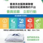 Love Laundry Magazine 034 June_36