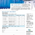 Love Laundry Magazine 034 June_38