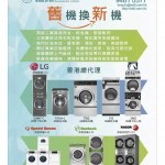 Love Laundry Magazine 035 Sep09_Final10241024_11