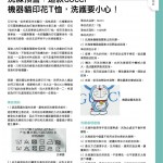 Love Laundry Magazine 035 Sep09_Final10241024_17