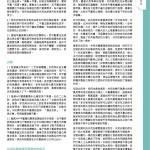 Love Laundry Magazine 035 Sep09_Final10241024_19