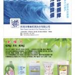Love Laundry Magazine 035 Sep09_Final10241024_30