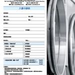 Love Laundry Magazine 035 Sep09_Final10241024_37