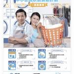 Love Laundry Magazine 035 Sep09_Final10241024_4