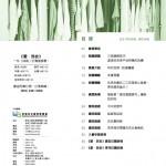 Love Laundry Magazine 035 Sep09_Final10241024_5
