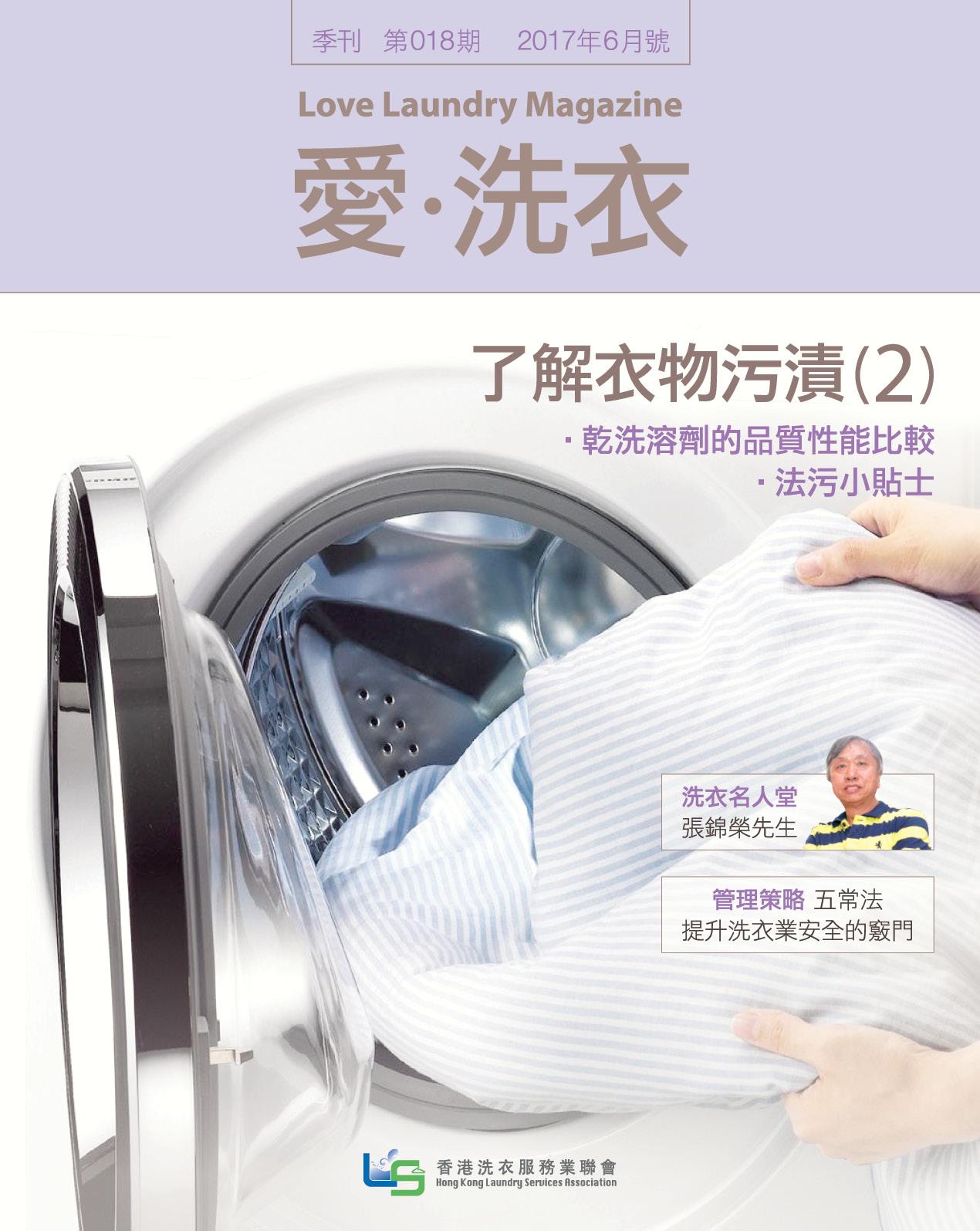 愛‧洗衣 - 第十八期